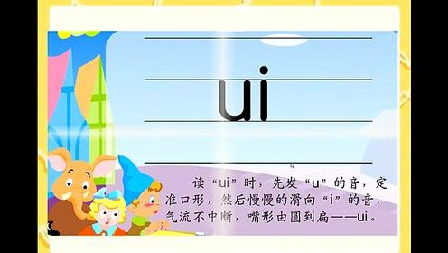 苏教版一年级语文上册ai ei ui