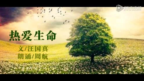 Ninth grade Chinese Vol. 8 Love of life