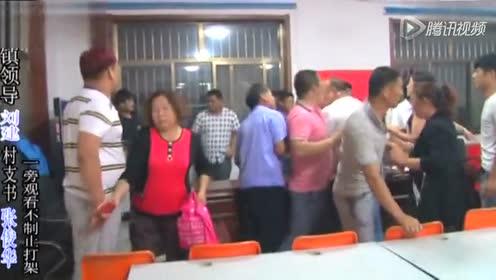 唐山乡村事 村支书纵容家族成员殴打村长