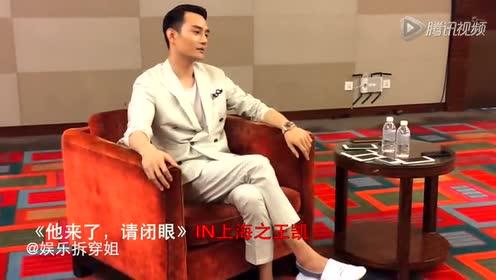 《他来了请闭眼》IN上海之王凯