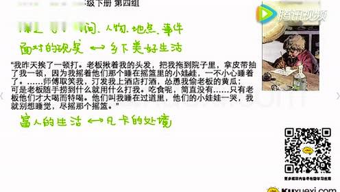 沪教版六年级语文上册3 凡卡