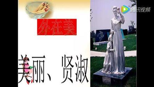 冀教版五年级语文上册21 跨越百年的美丽