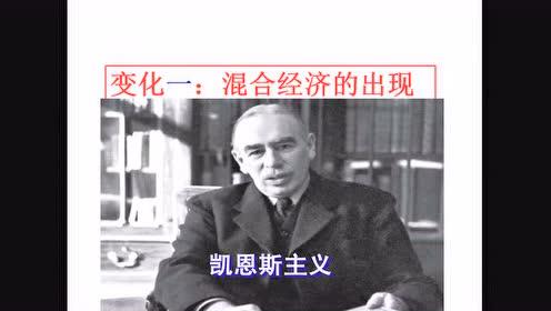 高中歷史必修2第六單元第19課 戰后資本主義的新變化