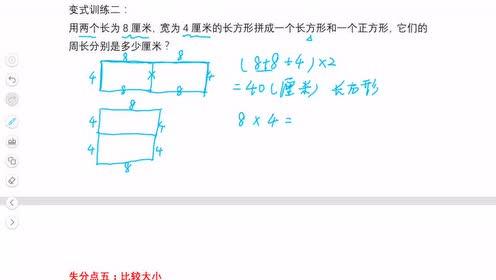 新人教版三年級數學上冊第10單元 總復習