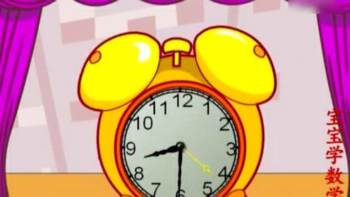 新版二年級數學上冊七 認識時間