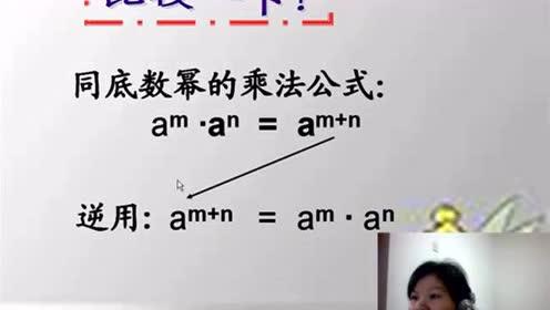 新北师大版七年级数学下册第一章 整式的乘除1.1 同底数幂的乘法