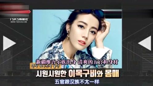 韩国综艺谈迪丽热巴:以为她是混血儿,有异域