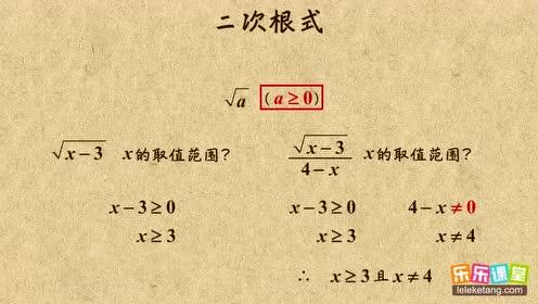 新人教版八年级数学下册16.1 二次根式