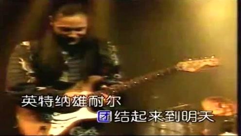 唐朝《国际歌》又回到了94年香港红磡体育场中国摇滚新势力