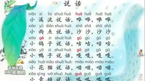 苏教版一年级语文下册练习1-练习8