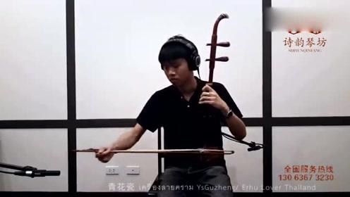 青年二胡演奏家演奏《青花瓷》二胡曲