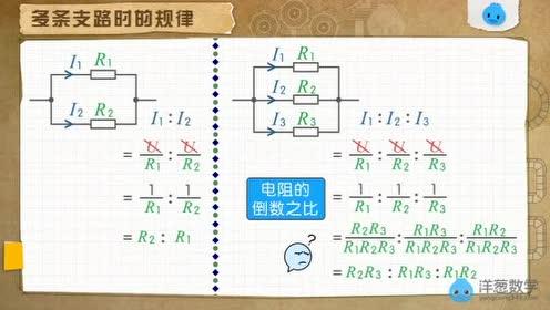 18-并联电路的分流原理-下