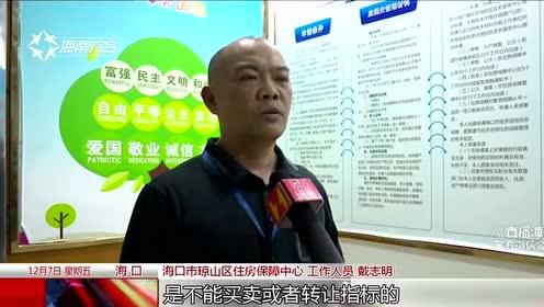 廉租房指标骗局(2):公共租赁住房只租不卖