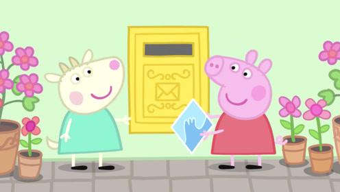简笔画 小猪佩奇想要寄送明信片,小山羊加布里艾拉帮助她找到邮箱