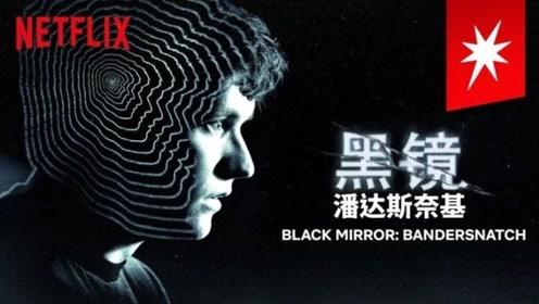 新片大判官速看《黑镜:潘达斯奈基》:互动电影新体验