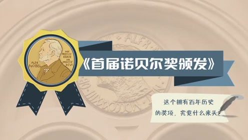 人教版八年级亚博88体育投注上册2 首届诺贝尔奖颁发