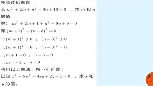 八年级数学利用配成完全平方方法,求解未知数的值,你会吗
