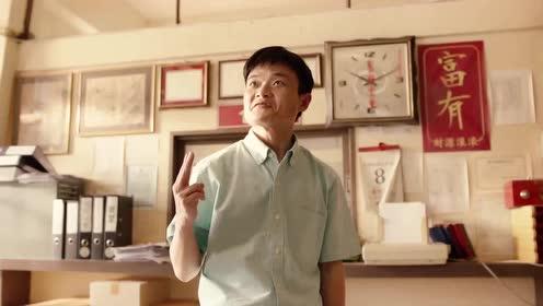 泰国版本马云超恶搞广告《选错合伙人的后果》