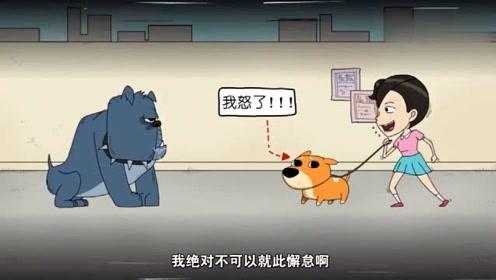 搞笑动画:有什么样的主人,就有什么样的狗