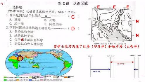 中考地理總復習專題