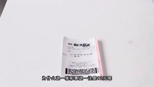 体彩大乐透:彩票这样买中奖概率大大提升,你学会了吗?