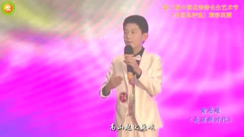 黄恩超歌曲《美丽新时代》