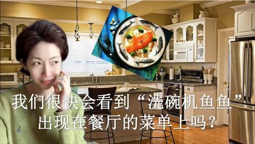 轻松一笑:洗碗机烹饪,最一本正经的搞笑内容!|Trina教英文