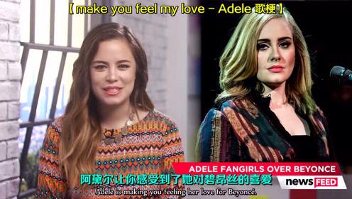 Adele谈对碧昂丝的崇拜及对*姐新专Lemonade的热爱