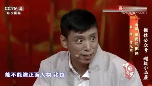 小品《主角与配角》 表演:苗阜 贾旭明