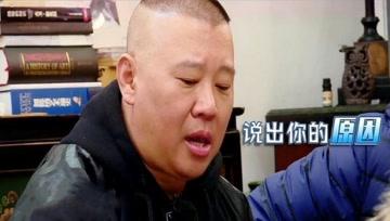 汪涵凶郭德纲:德云社非要解雇一个人选谁?他的回应,导演被吓着