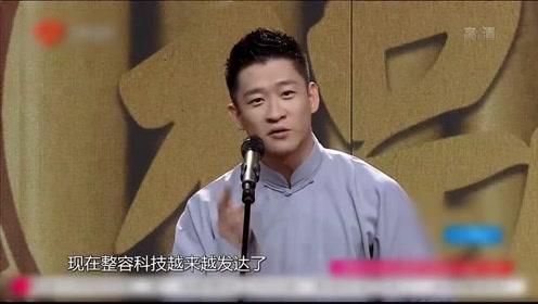 曹云金春晚相声《生活大爆炸》 这是哪出?