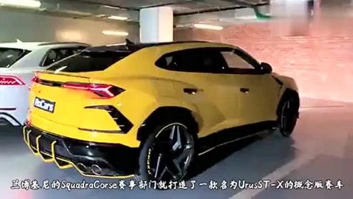 兰博基尼Urus ST-X赛车,绝对不可思议,最强SUV非它莫属