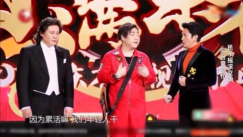 蔡国庆春晚小品《三人成曲》歌唱365个祝福,乔