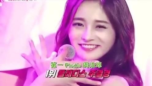 周洁琼在韩国好吃香,海选被100位女孩推出,请她做颜值担当!