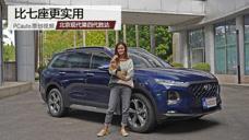 MPV的舒适 SUV的实用性兼顾 北京现代第四代胜达不考虑一下吗?