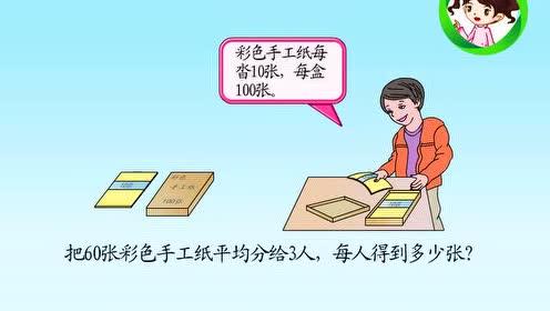 新人教版三年級數學下冊2.除數是一位數的除法