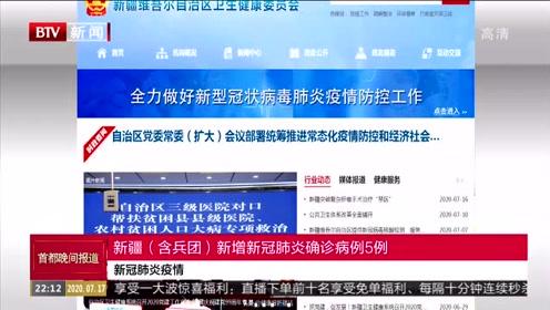 新冠肺炎疫情:新疆(含兵团)新增新冠肺炎确诊病例5例