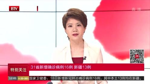 31省新增確診病例16例 新疆13例
