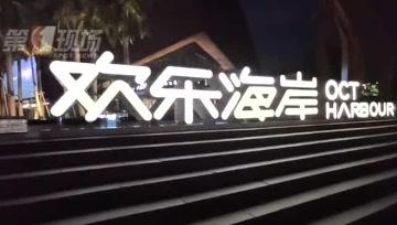 """深圳这个宝藏地方,这周末要""""炸""""了!"""