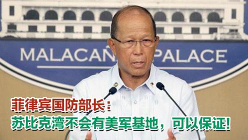 国际时事丨菲律宾国防部长:苏比克湾不会有美