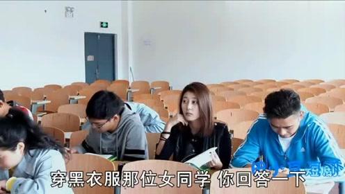 搞笑:老师上课提问,女学生问了一句,差点把男老师气疯