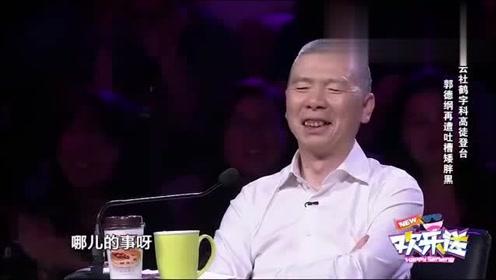 德云社学徒台上吐槽郭德纲 网友:离雪藏不远了
