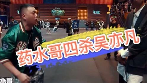 中国新说唱,全体倒立,药水哥好听秒杀吴亦凡,惊艳潘玮柏