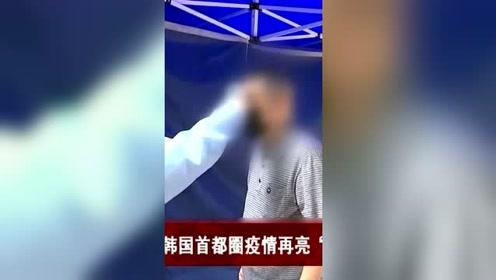 """扩散!防疫告急 韩国首都圈疫情再亮""""红灯"""""""