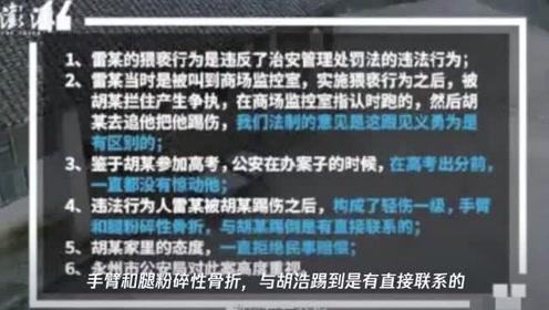女生遭襲胸,湖南18歲男生踢傷逃跑的猥褻者被刑拘!警方最新通報!