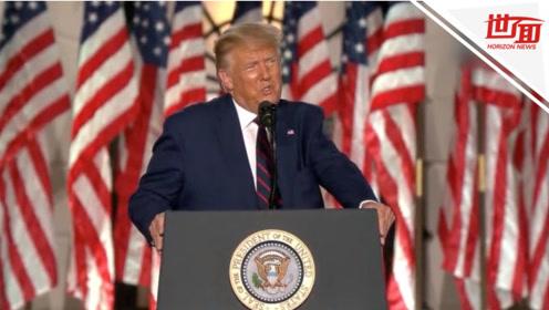 """特朗普提名演讲时""""一脸骄傲""""看向白宫:全世界最美丽的地方"""