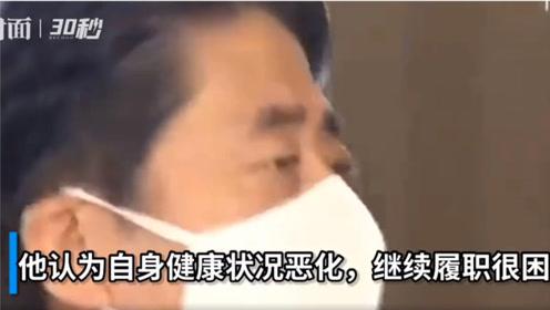 安倍决定辞去首相职务 副首相麻生太郎成继任热门人选