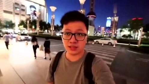 台湾小哥第一次游上海,直言到处高楼大厦,这不是印象中的大陆