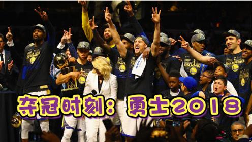 NBA夺冠时刻:勇士轻取骑士,最近5年最没有悬念的总决赛?
