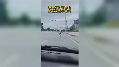 骑自行车的安全行驶手势